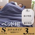 ホテルタイプ 布団カバー3点セット (ベッド用) シングル