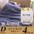 ホテルタイプ 布団カバー4点セット (敷布団用) ダブル