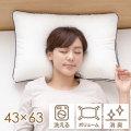 洗える 安眠 枕 ホテルスタイル mofua 43×63 [枕・抱き枕]