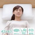 洗える 安眠 枕 3D メッシュ mofua 43×63 送料無料 まくら マクラ カバー クッション 子供 のびのび 横向き 横寝 うつぶせ 寝返り ジュニア 女性 ごろ寝 おしゃれ オシャレ ホテル 車 通気性 幼児