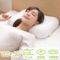 洗える 安眠 枕 首を支える低反発 mofua 35×50