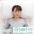 洗える 安眠 横寝 枕 メッシュ ロング mofua 35×70 [枕・抱き枕]