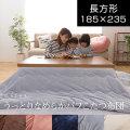 うっとりなめらかパフ モフア こたつ布団 長方形 185×235cm