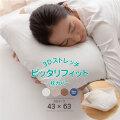 3Dストレッチ ピッタリフィット 枕カバー