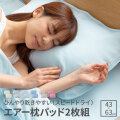 エアー枕パッド2枚組 ひんやり乾きやすい スピードドライ