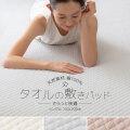 綿100% さらっと快適 タオルの敷きパッド シングル