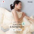 日本製 洗える くしゅくしゅのとろけるケット(わたいり・抗菌防臭)