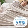 プレミアムマイクロファイバー毛布 セミダブル