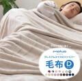 プレミアムマイクロファイバー毛布 ダブル