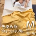 先染め糸を使用したウォッシャブルガーゼケット 星柄 M(140×100cm) [夏物布団]