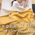 先染め糸を使用したウォッシャブルガーゼケット 星柄 正方形(200×200cm) [夏物布団]