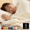 プレミアムマイクロファイバー毛布 (中空仕様 保温・ボリュームタイプ) シングル