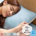 接触冷感 通気性に優れた 枕パッド2枚組 43×63cm