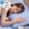 ドライコットン100% 涼感枕パッド(抗菌防臭機能) 43×63cm
