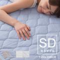 ドライコットン100% 涼感敷きパッド(抗菌防臭機能) セミダブル