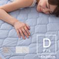 ドライコットン100% 涼感敷きパッド(抗菌防臭機能) ダブル