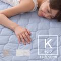 ドライコットン100% 涼感敷きパッド(抗菌防臭機能) キング