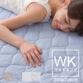 ドライコットン100% 涼感敷きパッド(抗菌防臭機能) ワイドキング