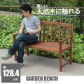 木製ベンチ [屋外・ガーデン]
