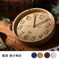 壁掛け時計 掛け時計 電波時計 掛時計 時計 おしゃれ 北欧