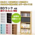 カラーボックス 4段 幅42cm 4個セット 本棚 書棚 収納