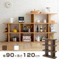おしゃれな格子デザイン 木製オープシェルフ ライブラ (約)幅90×高さ120cm