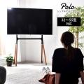 シンプル テレビスタンド ポーロ