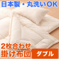 布団 ふとん 防虫 防ダニ アレルギー対策 洗える ウオッシャブル