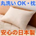 日本製洗える防ダニ枕 フルリオ
