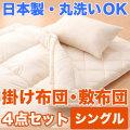 4点セット 洗える掛け布団 洗える敷布団タイプ:シングル