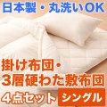 4点セット 洗える掛け布団 3層硬わた敷布団タイプ:シングル