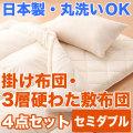 4点セット 洗える掛け布団 3層硬わた敷布団タイプ:セミダブル [セミダブル]
