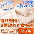 布団セット カバー シーツ 防虫 防ダニ アレルギー対策 洗える