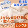 7点セット 洗える2枚合わせ掛け布団 洗える敷布団タイプ:シングル