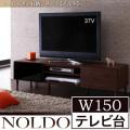 レトロモダン収納シリーズ ノルド W150テレビ台 [ロータイプ]