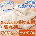 7点セット 洗える2枚合わせ掛け布団 洗える敷布団タイプ:セミダブル [セミダブル]