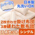 7点セット 洗える2枚合わせ掛布団 3層硬わた敷布団タイプ:シングル