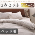 プレミアムマイクロファイバー贅沢仕立てのとろけるカバーリング ベッド用3点セット クイーン