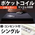 棚・コンセント付きフロアベッド ダブル・コア【ポケットコイルマットレス:レギュラー付き】シングル