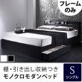 棚・コンセント付き収納ベッド【フレームのみ】シングル