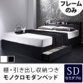 棚・コンセント付き収納ベッド【フレームのみ】セミダブル [セミダブル]
