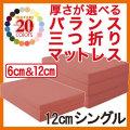 新20色 厚さが選べるバランス三つ折りマットレス(12cm・シングル) [マットレス単品]