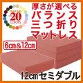 新20色 厚さが選べるバランス三つ折りマットレス(12cm・セミダブル) [マットレス単品]