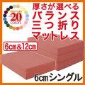 新20色 厚さが選べるバランス三つ折りマットレス(6cm・シングル) [マットレス単品]