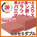 新20色 厚さが選べるバランス三つ折りマットレス(6cm・セミダブル) [マットレス単品]