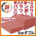 新20色 厚さが選べるバランス三つ折りマットレス(6cm・ダブル) [マットレス単品]