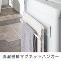 洗濯機横マグネットタオルハンガー2段 プレート