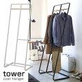 省スペース設計 シンプルデザイン コートハンガー ワイド タワー [クローゼット・衣類ラック]