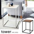 シンプルデザイン サイドテーブル タワー スクエア [サイドテーブル]