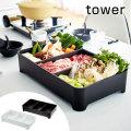 お鍋や焼き肉に 卓上水切りトレー タワー 角型